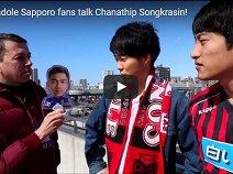 """ดังจริง! 2พิธีกรญี่ปุ่นบุกสัมภาษณ์แฟนซัปโปโรเรื่อง """"ชนาธิป"""""""