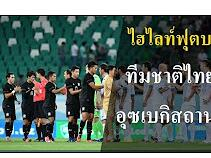 อุซเบกิสถาน 2-0 ทีมชาติไทย