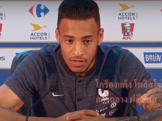 การสัมภาษณ์ทีมชาติฝรั่งเศส