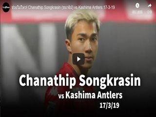 ช่วยไม่ไหว! Chanathip Songkrasin (ชนาธิป) vs Kashima Antlers