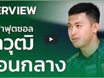 สัมภาษณ์พิเศษ 'ศุภวุฒิ เถื่อนกลาง' นักกีฬาฟุตบอลทีมชาติไทย