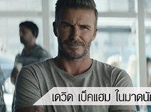 หล่อมาอีกแล้ว..เดวิด เบ็คแฮม ในหนังโฆษณาล่าสุด