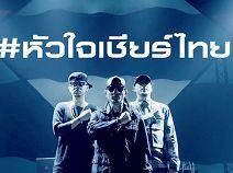 สปอนเซอร์จับมือไทเทเนี่ยมปล่อยเพลง Heart of Thailand เชียร์นักเตะไทย สู้ศึกบอลโลก