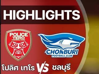 ไฮไลท์ไทยลีก : โปลิศ เทโร 2-0 ชลบุรี เอฟซี | ฟุตบอลไทยลีก 2021